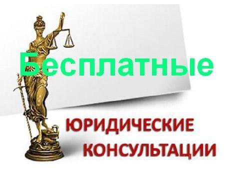 Юридические консультации в Санкт-Петербурге
