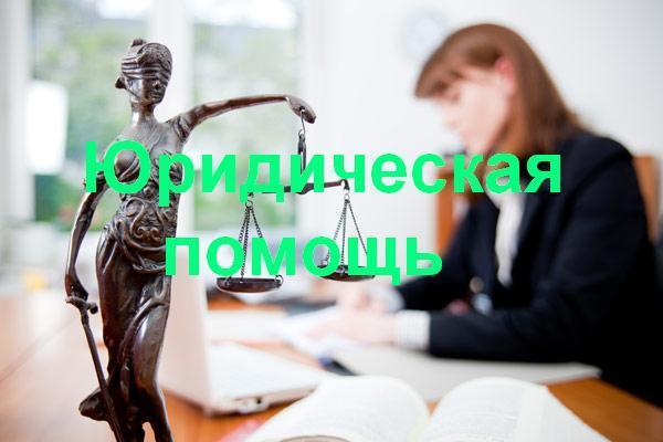 Юридическая помощь в Санкт-Петербурге